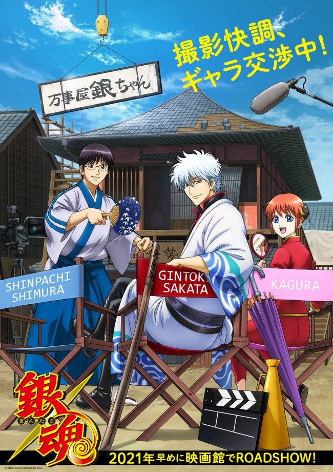 Gintama-The-Movie-2021-teaser-visual.png (1.05 MB)